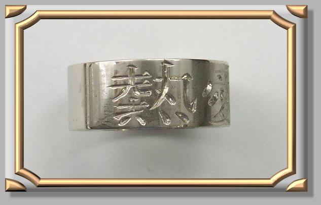 Sample of Chinese Hand Engraved Ring